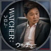 WATCHER<ウォッチャー>Disc8