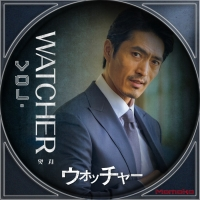 WATCHER<ウォッチャー>Disc10