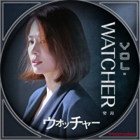 WATCHER<ウォッチャー>Disc2-2