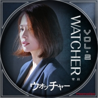 WATCHER<ウォッチャー>Disc22-2
