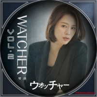 WATCHER<ウォッチャー>Disc22-3