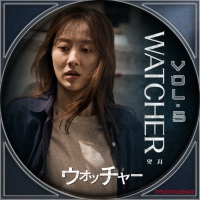 WATCHER<ウォッチャー>Disc25