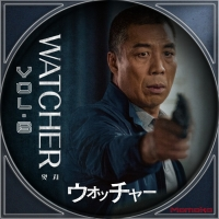 WATCHER<ウォッチャー>Disc26