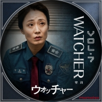 WATCHER<ウォッチャー>Disc27