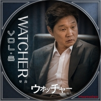 WATCHER<ウォッチャー>Disc28