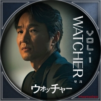 WATCHER<ウォッチャー>Disc21