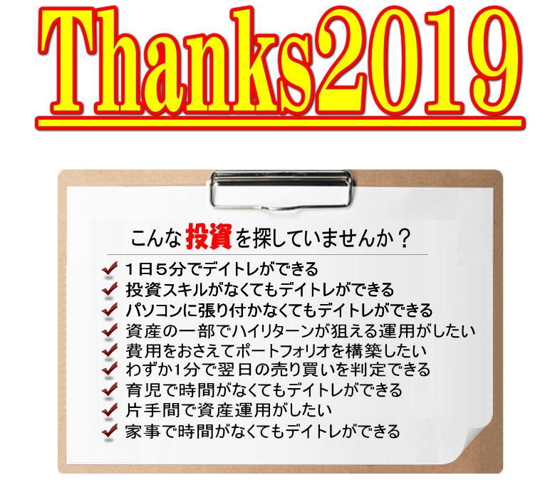 Thanks2019