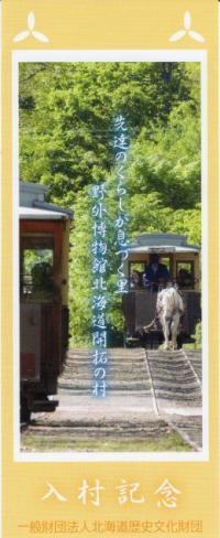 入村記念券2