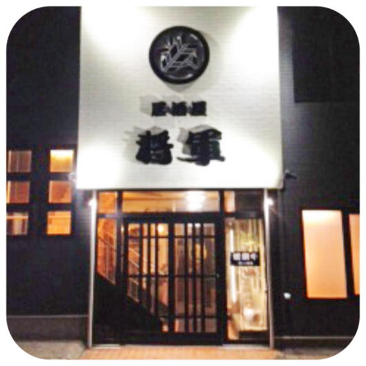 居酒屋将軍(1)