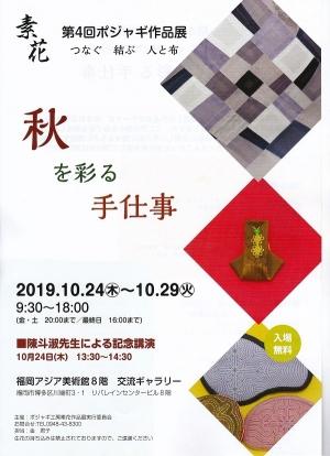 2019 素花 ソファ ポジャギ作品展 アジア美術館