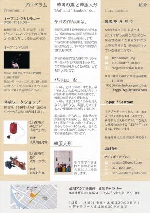 ユミジャ氏 韓国の簾と韓服人形 アジア美術館