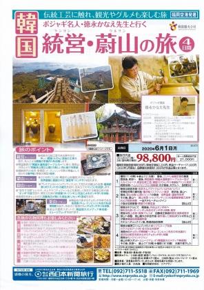 韓国 トンヨン・ウルサンの旅 韓国観光公社 ツアー