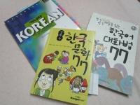 韓国語の勉強