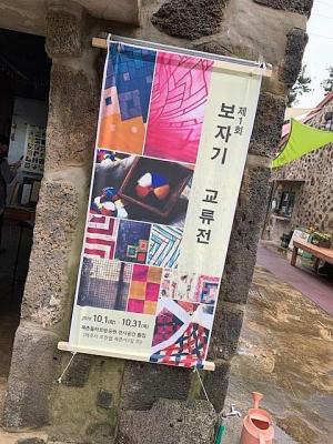 済州島 ポジャギ交流展