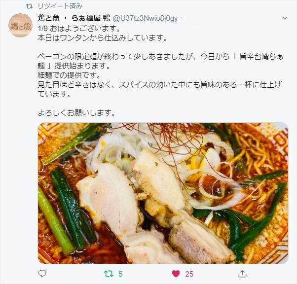 鶏と魚20200109