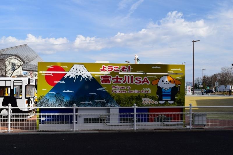 富士川SADSC_0018