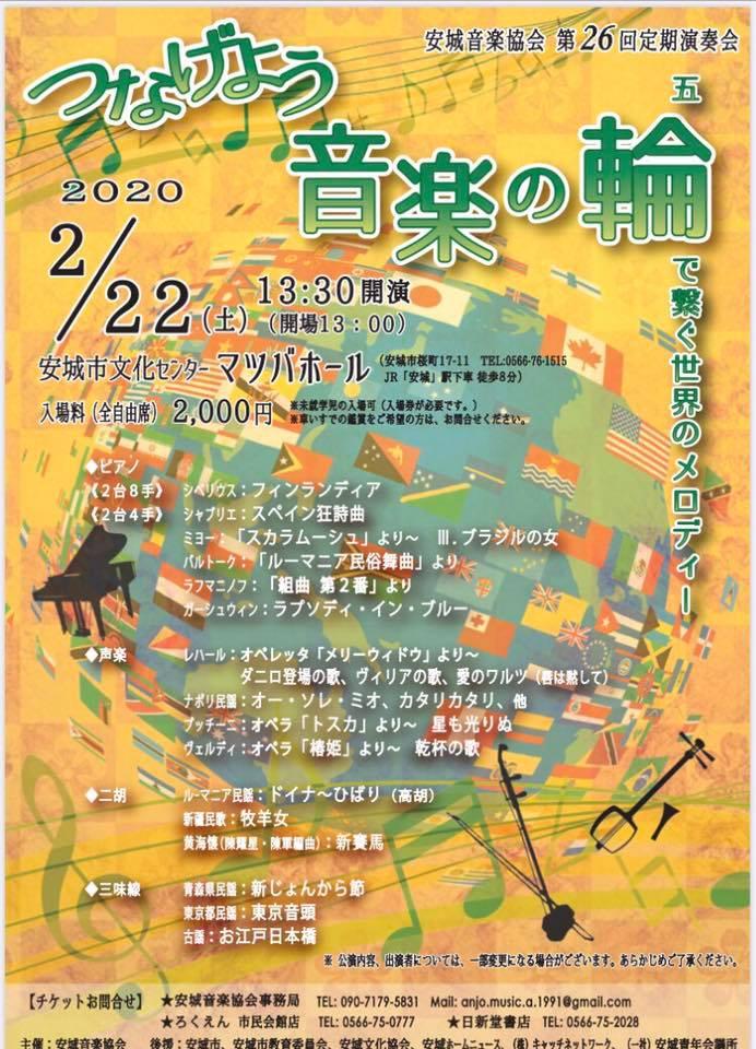 2020安城音楽協会定演1