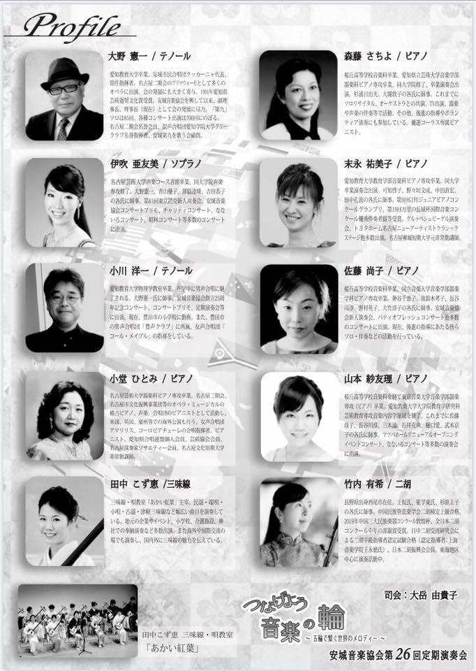 2020安城音楽協会定演2