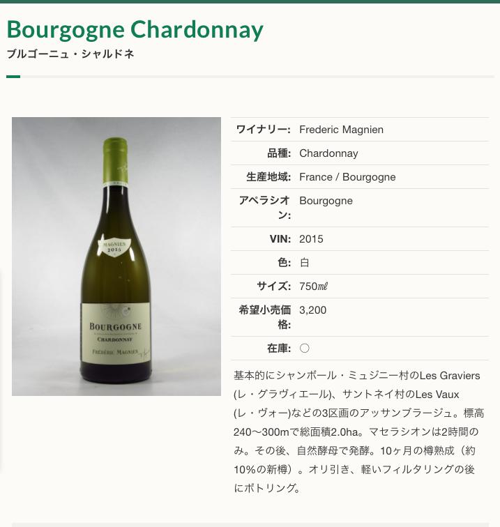 2019_10_31Frederic_Magnien_Chardonnay2015.jpg