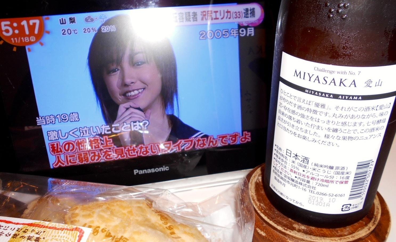MIYASAKA_aiyama30by2.jpg