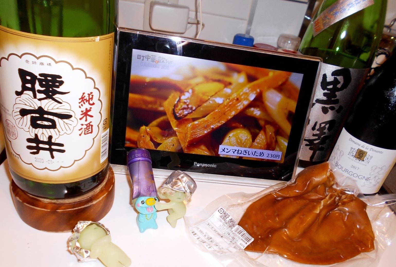 kosigoi_junmai1.jpg