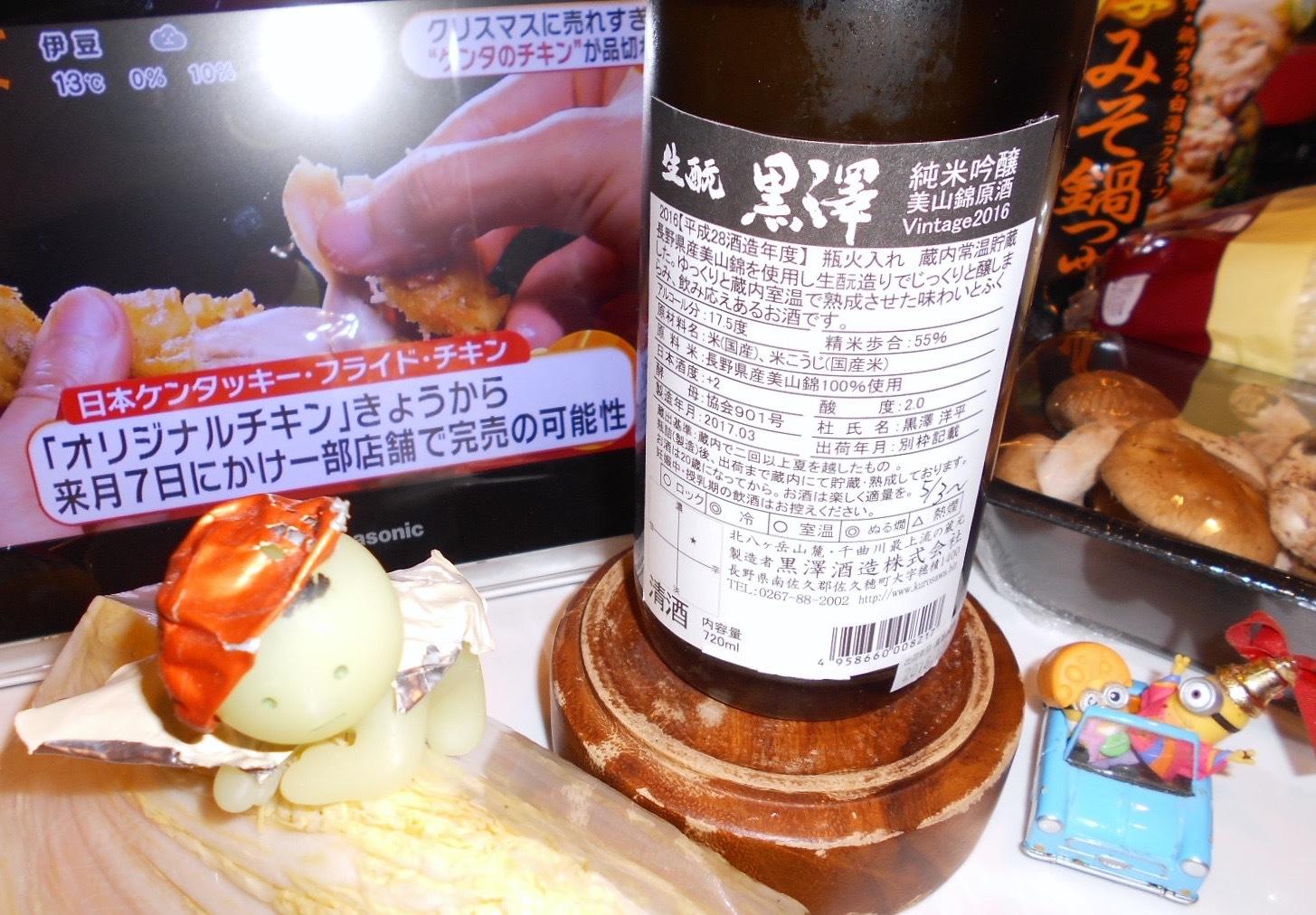 kurosawa_jungin_futanatsu28by2.jpg