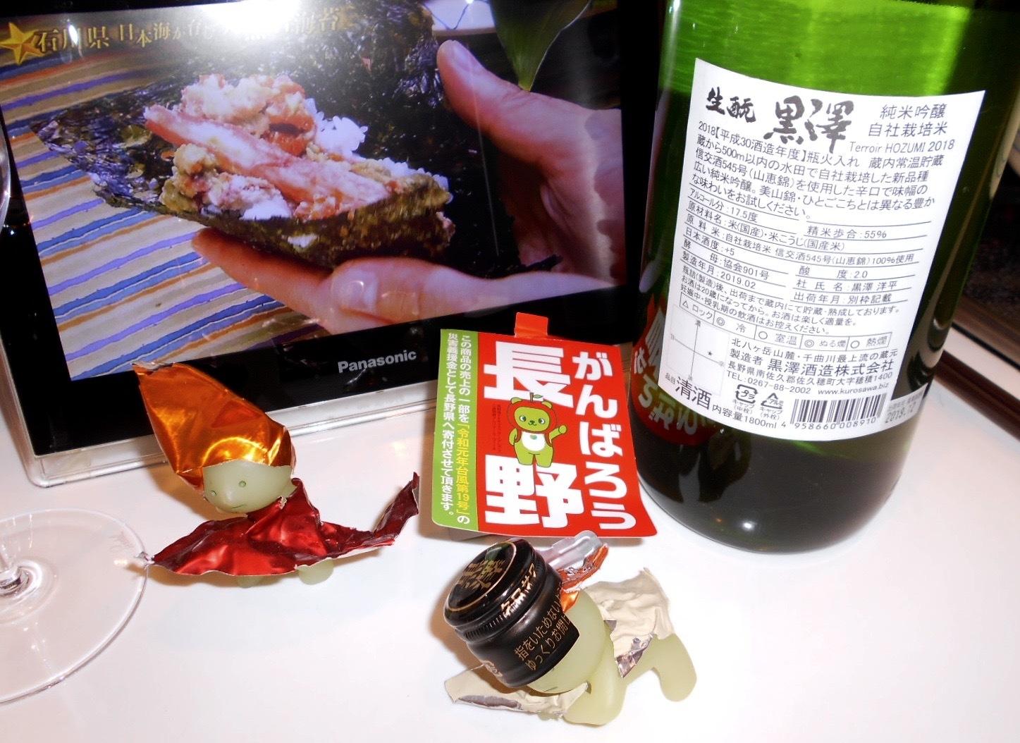 kurosawa_sakeinishiki55_2018by2.jpg