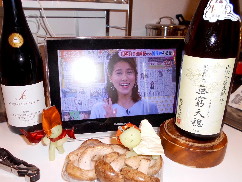 mukyutenon_hiyaoroshi30by1.jpg