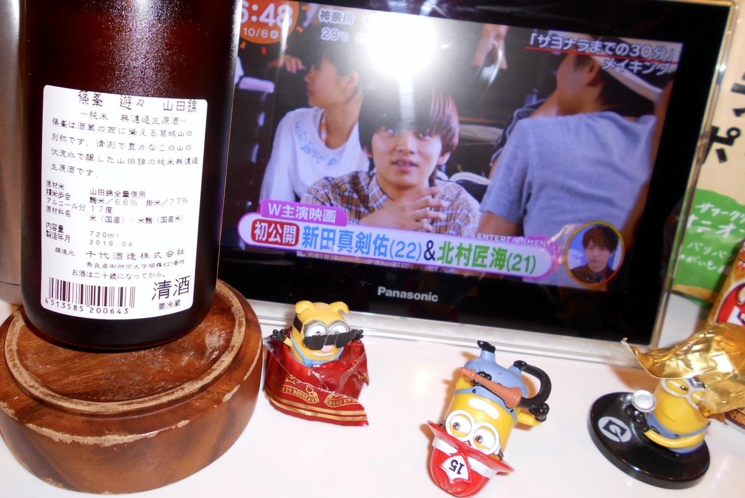 shihnomine_yuyu30by2.jpg