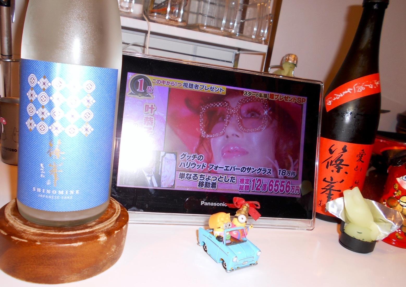 shinomine_azur_nigori30by1.jpg