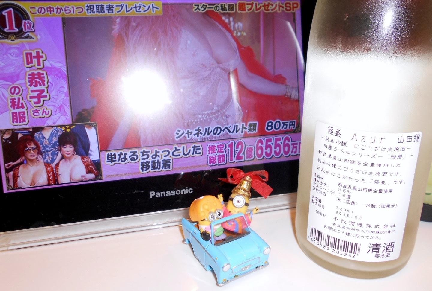 shinomine_azur_nigori30by2.jpg