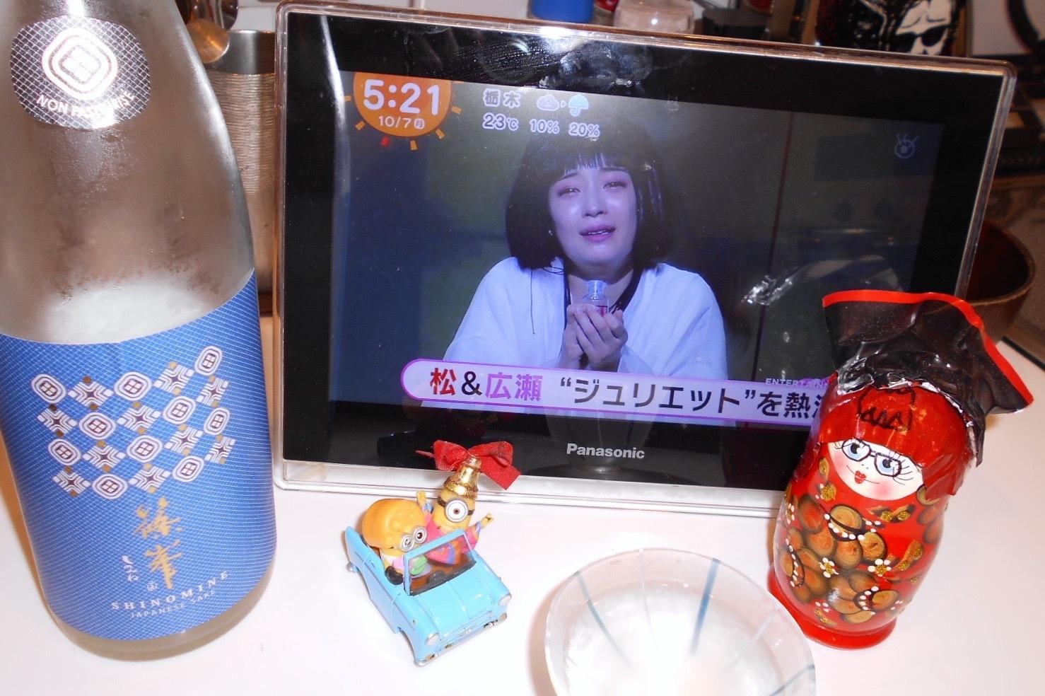 shinomine_azur_nigori30by5.jpg