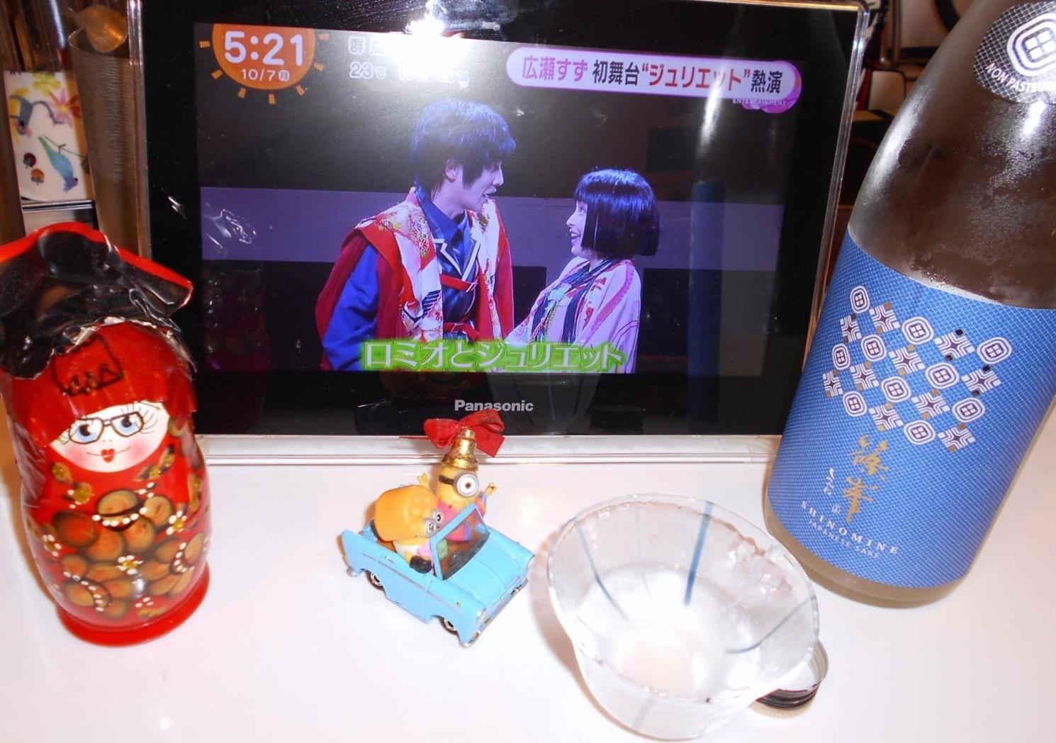 shinomine_azur_nigori30by6.jpg