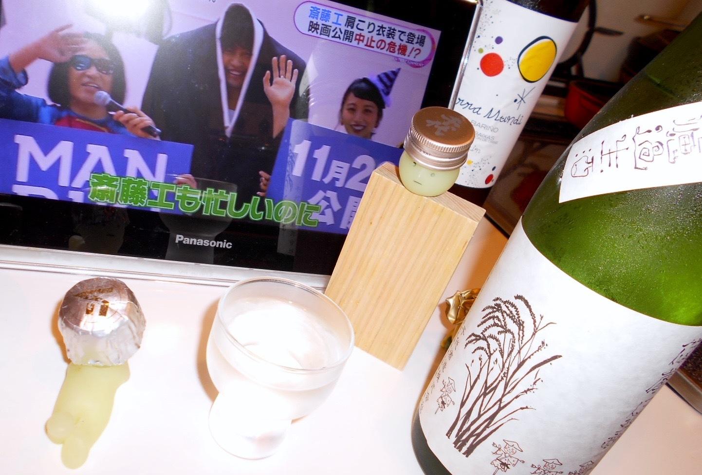 shinomine_junmai_isenishiki30by2_2.jpg