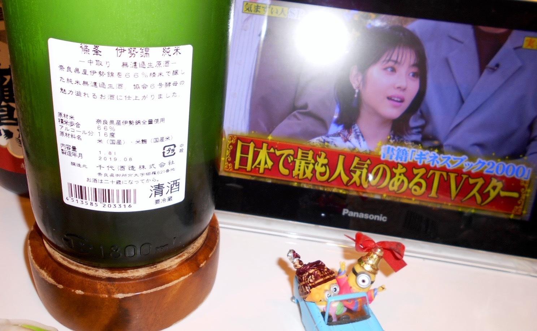 shinomine_junmai_isenishiki30by3_2.jpg