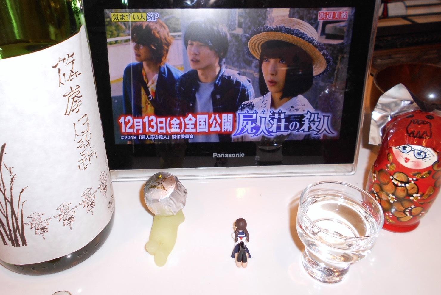 shinomine_junmai_isenishiki30by3_6.jpg