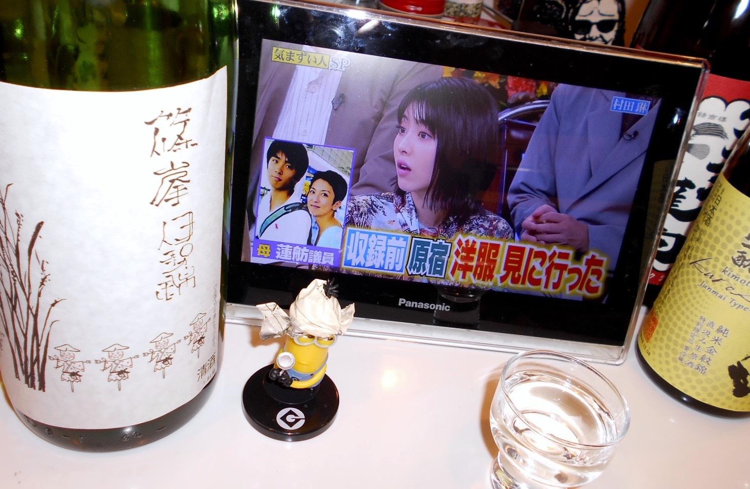 shinomine_junmai_isenishiki30by3_8.jpg