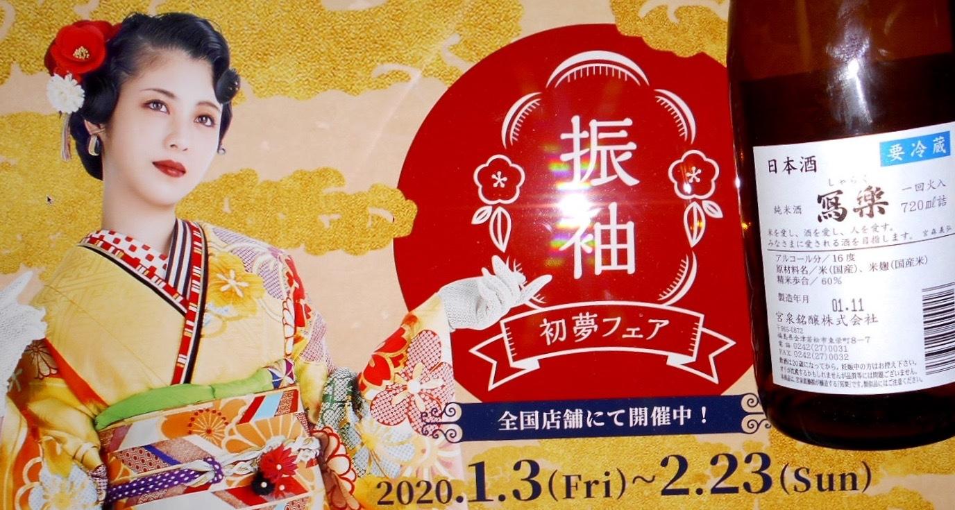 syaraku_junmai2018by2.jpg