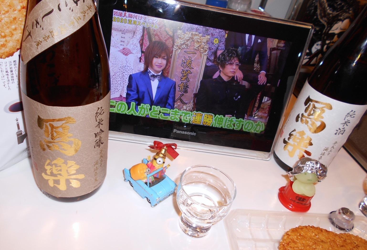 syaraku_junmai2018by4.jpg