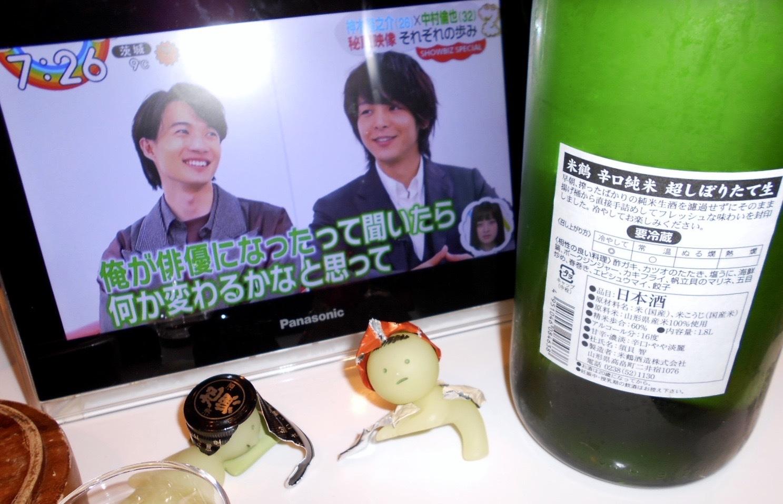 yonetsuru_karakuchi2019by2.jpg