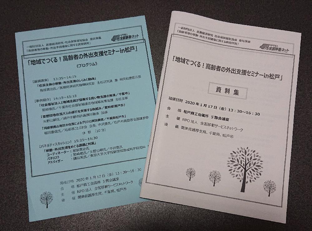松戸セミナー_200117