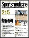 SQ215表紙