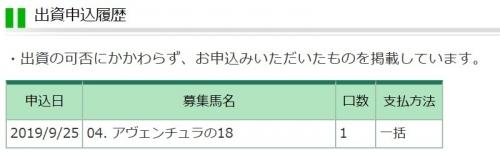 2019キャロット申し込み1.5次.