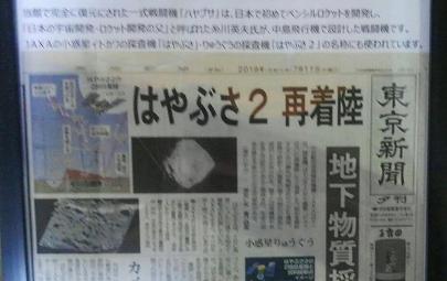 惑星探査機はやぶさⅡJAXA はやぶさ2プロジェクト(Hayabusa2 Project)宇宙航空研究開発機構 (JAXA)地球近傍小惑星 「リュウグウ」アポロ群小惑星 (25143) イトカワ「日本の宇宙開発・ロケット開発の父」糸川英夫ペンシルロケット『スターウルフ』円谷プロ中島飛行機キ43一式戦闘機Nakajima Ki-43 Hayabusa「隼」OscarArmy Type 1 Fight