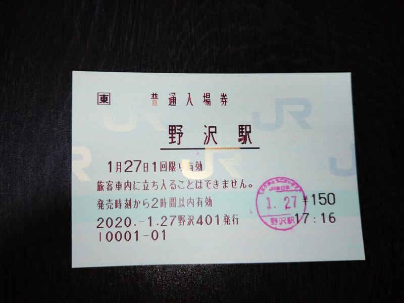 磐西野沢200127_2
