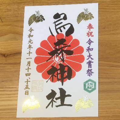 烏森神社4 (2)