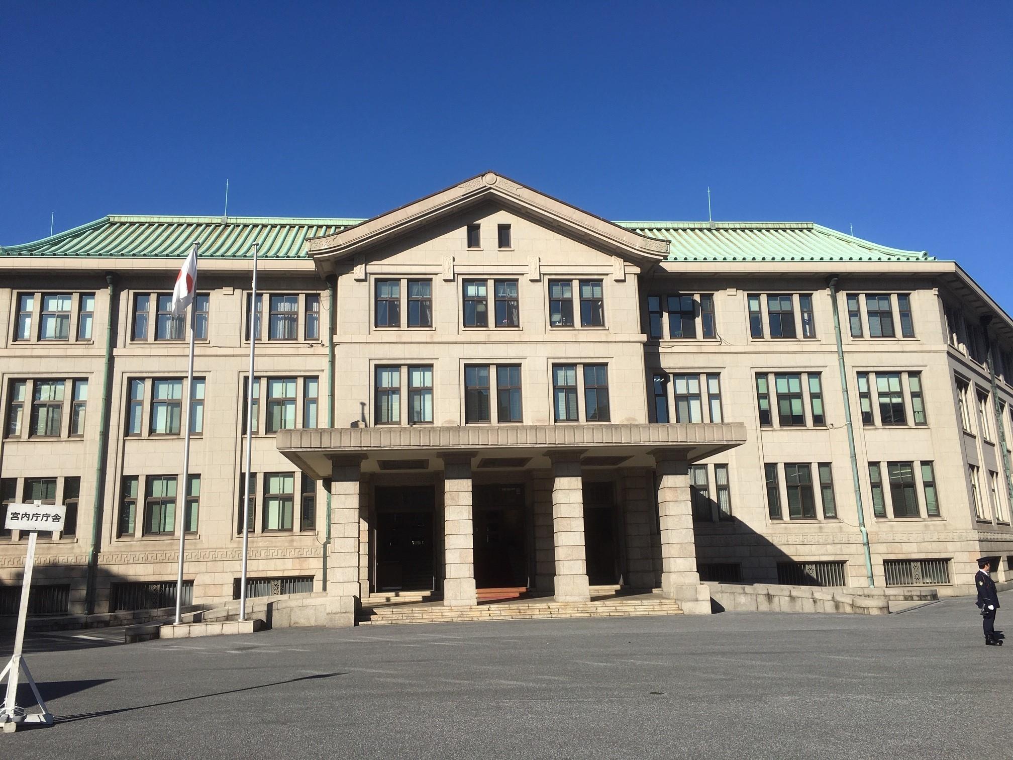 皇居‐宮内庁庁舎