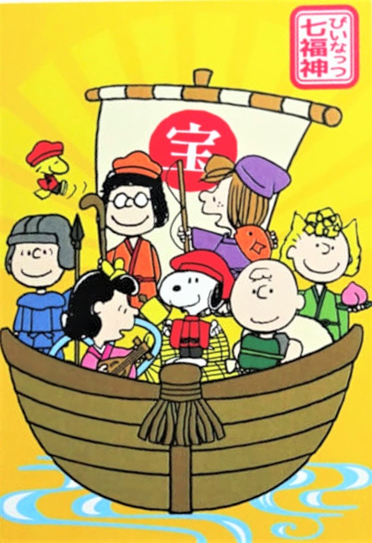 スヌーピー宝船 (2)