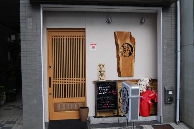 枚方市駅に近い居酒屋