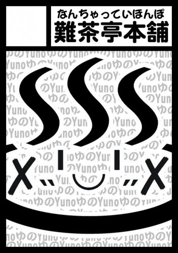 コミケ98サークルカット
